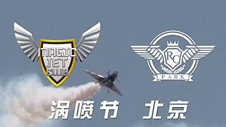 2018涡喷节(北京)宣传片