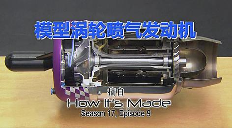 模型涡轮喷气发动机是怎么制造出来的